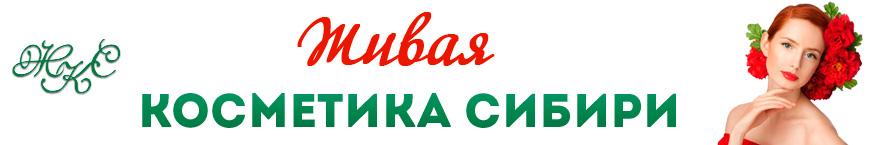 Живая косметика Сибири | Натуральная русская косметика